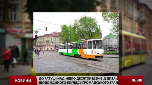 У Львові хочуть ввести єдиний дизайн для громадського транспорту