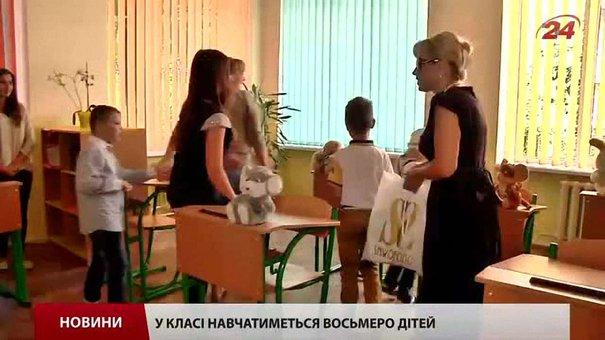 Діти з особливими потребами у Львові звикають до шкільної парти
