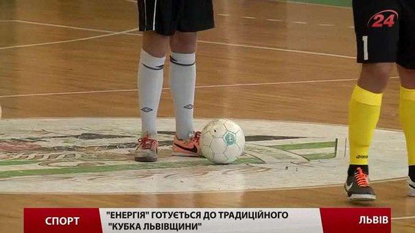 «Енергія» перевірить фізичні сили на «Кубку Львівщини»