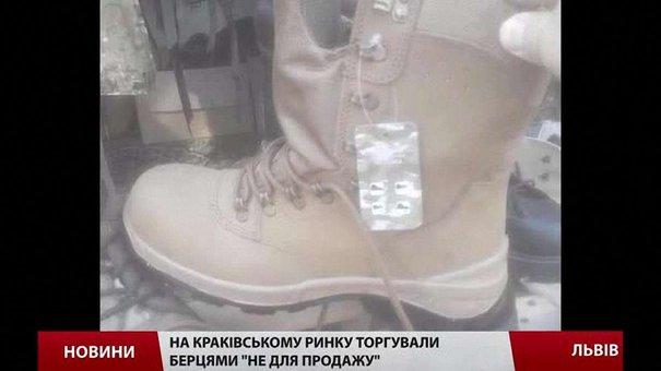 До Львова скерували інспекцію перевірити торгівлю берцями «не для продажу»