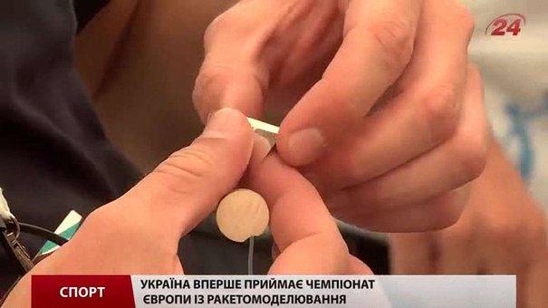 Україна вперше прийняла чемпіонат Європи із ракетомоделювання