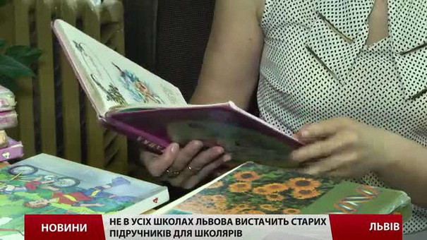 На Львівщині придумали, де взяти гроші на шкільні підручники