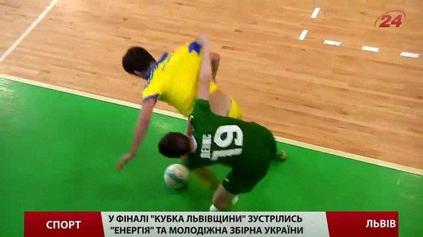 У фіналі «Кубка Львівщини» зустрілись «Енергія» та молодіжна збірна України