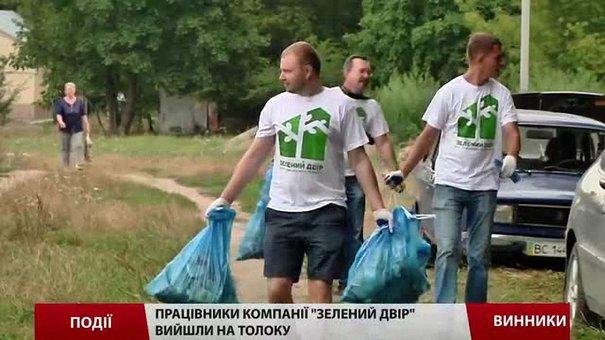 Працівники компанії«Зелений двір» навели лад у місті