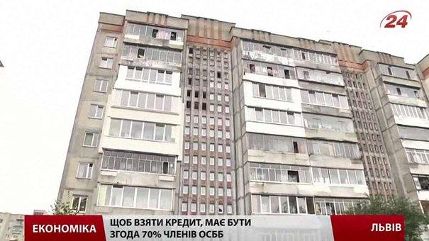 У Львові ОСББ отримують кредити на енергозбереження