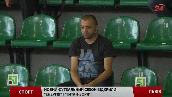 У стартовому матчі сезону львівська «Енергія» здолала «Титан-Зорю»