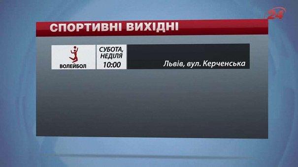 На вихідних у Львові гратимуть у футбол та регбі