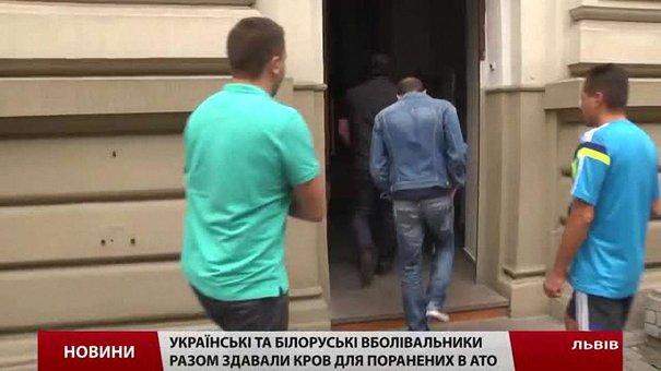 Українські та білоруські вболівальники разом здавали кров для поранених в АТО