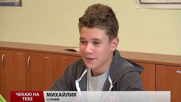 Тринадцятирічний Михайло чекає на нову сім'ю