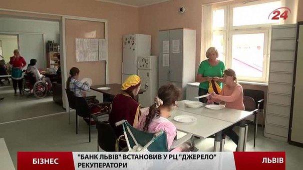«Банк Львів» встановив у РЦ «Джерело» рекуператори