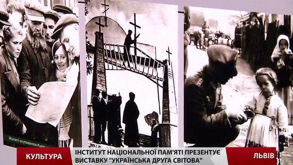 Просто неба у Львові презентують історичну виставку про українців у Другій світовій війні