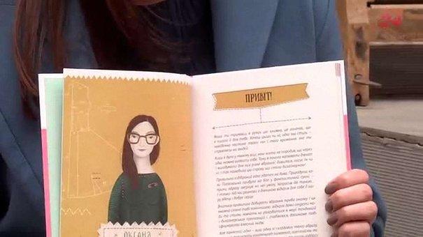 Оксана Караванська запрезентувала у Львові «Стильну книжку для панянки»