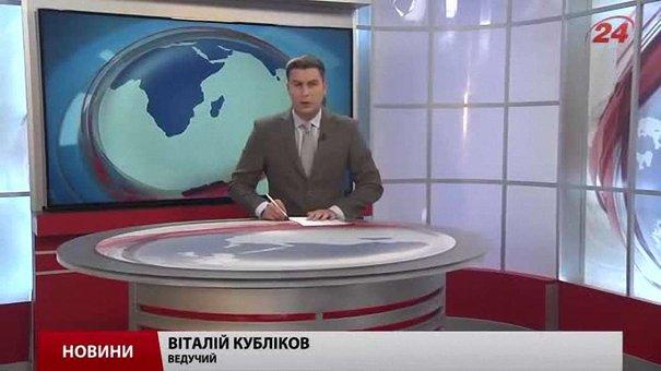 Головні новини Львова за 11 вересня