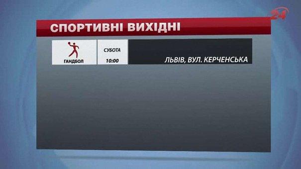 На вихідних у Львові гратимуть у футбол, гандбол і водне поло