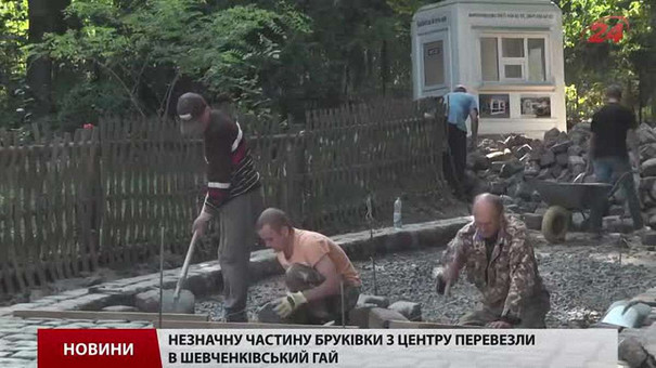 У «Шевченківському гаю» доріжки замостять бруківкою