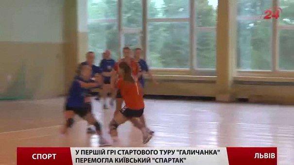 У першій грі стартового туру «Галичанка» перемогла київський «Спартак»