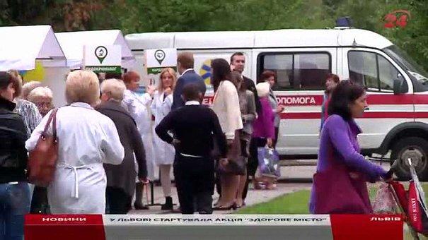 У Львові стартувала медично-профілактична акція «Здорове місто»