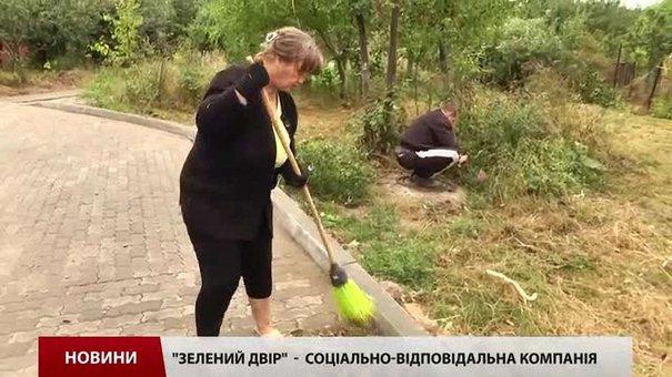 Соціальна ініціатива компанії «Зелений Двір»