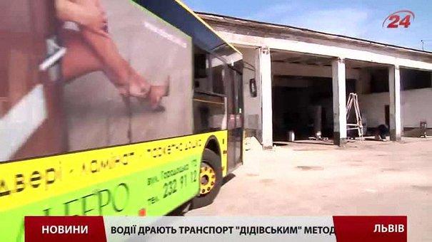 До кінця вересня АТП-1 відкриє першу мийку великогабаритних автобусів