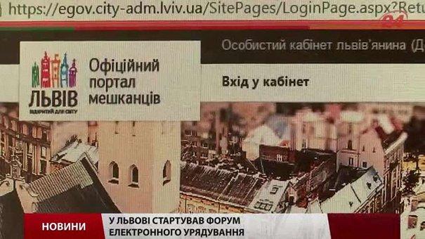 На Форумі електронного урядування у Львові презентували Mobile ID-сервіс