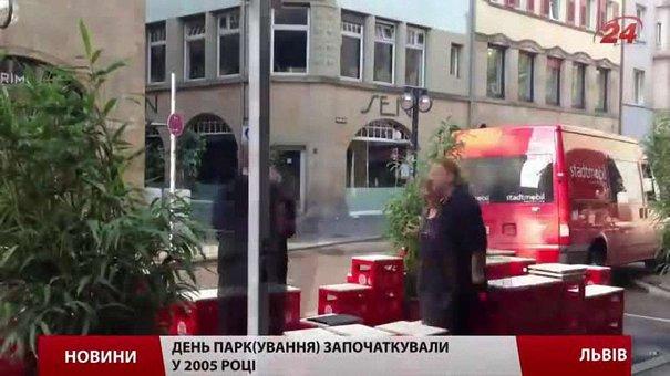 У Львові парковку тимчасово перетворили на зелену зону