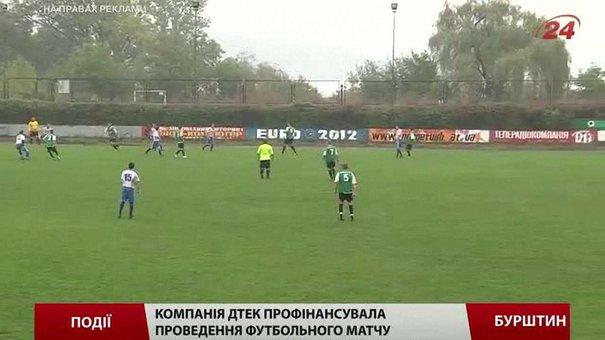 Футбольний турнір об'єднав гравців із заходу та сходу країни