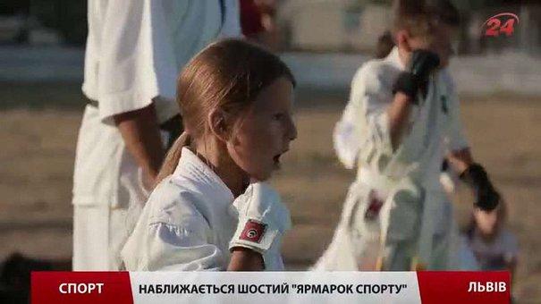 На львівському «Ярмарку спорту» з'являться новачки