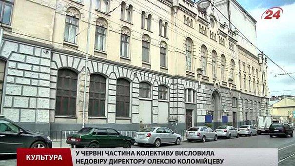 Львівський театр імені Лесі Українки таки відкриє сезон