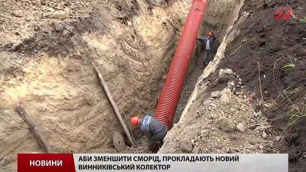 Новий винниківський колектор мав би частково усунути сморід у Львові