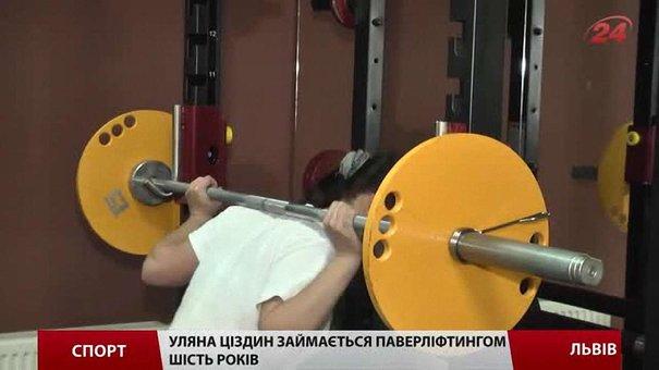 Львівська паверліфтерка Уляна Ціздин підіймає вагу учетверо більшу за її власну