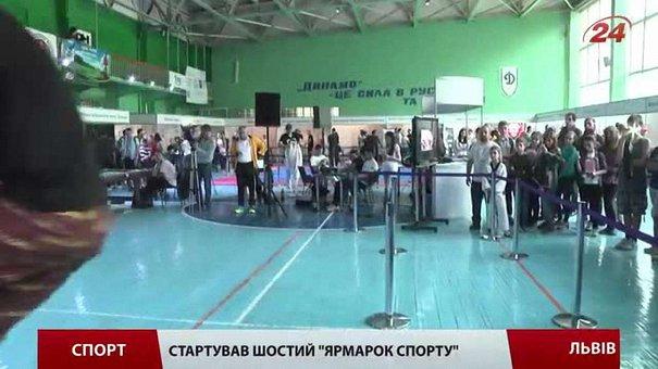 На цьогорічному львівському «Ярмарку спорту» представили 60 секцій