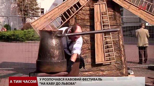 У Львові заварили каву у 20-ти літровій джезві