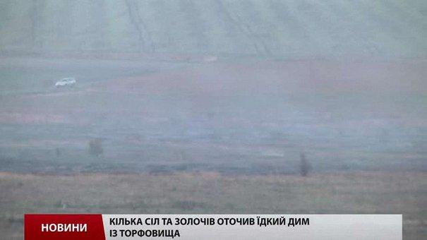 Золочів та навколишні села накрив їдкий смог
