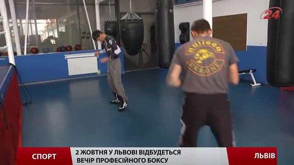 У Львові тривають останні приготування до вечора професійного боксу
