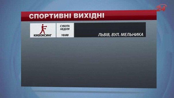 На вихідних у Львові гратимуть у футбол і регбі та змагатимуться кікбоксери