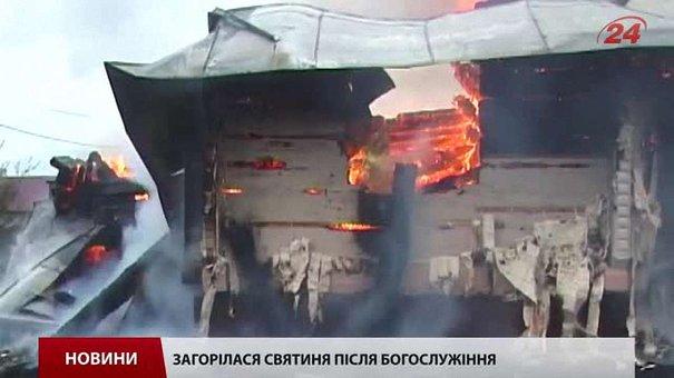 Дерев'яна церква на Львівщині згоріла через залишену свічку