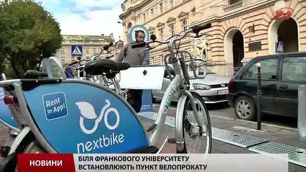 У Львові запустили перший в Україні муніципальний пункт прокату велосипедів