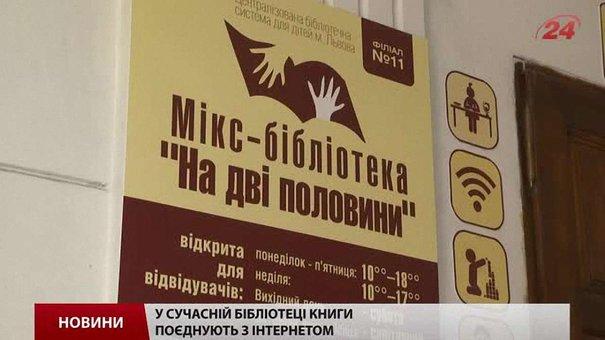 У Львові запрацювала мікс-бібліотека «На дві половини»