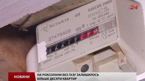 Через встановлення лічильників мешканцям Львова на кілька днів відмикають газопостачання