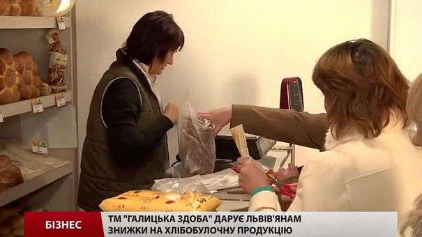 ТМ «Галицька здоба» дарує львів'янам знижки на хлібобулочну продукцію