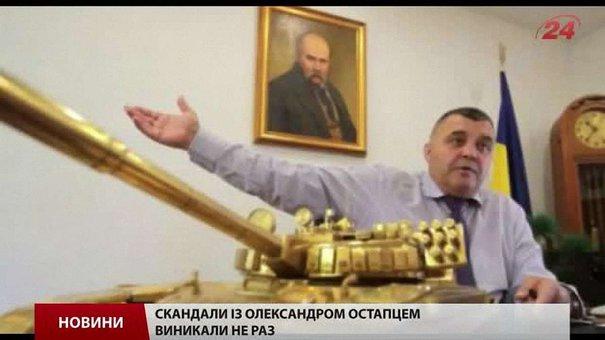 Екс-директору Львівського бронетанкового заводу  призначили заставу ₴30 млн