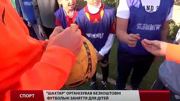 «Шахтар» організував у Львові соціальний проект для дітей