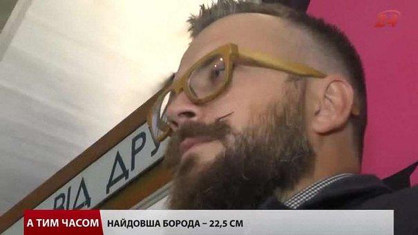 У Львові визначили найдовші бороди