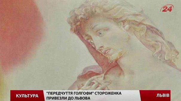 У Львові влаштували виставку одного полотна
