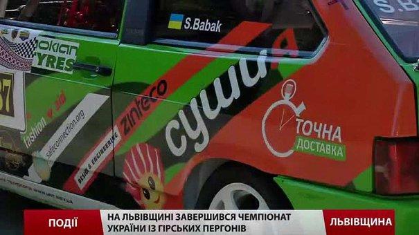 На Львівщині завершився чемпіонат України із гірських перегонів