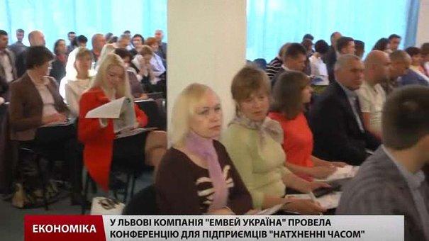 У Львові компанія «Емвей Україна» провела конференцію для підприємців «Натхненні часом»