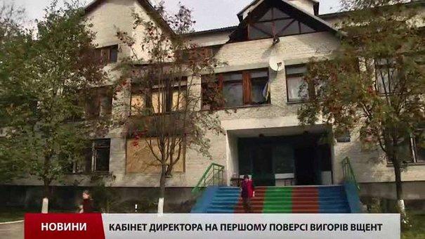 На Львівщині саме у День вчителя директор школи згорів у власному кабінеті