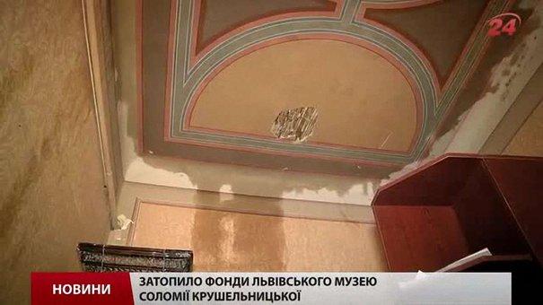 У Львові затопило музей Соломії Крушельницької