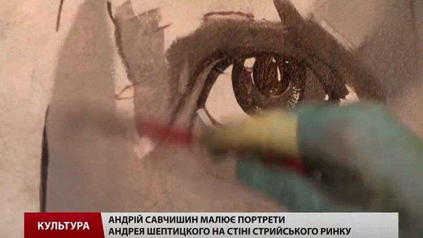 У Львові стіну ринку розмальовують портретами Шептицького