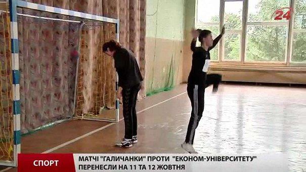 Львівська «Галичанка» розпочинає підготовку до єврокубків
